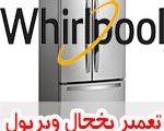 نمایندگی مجاز تعمیر یخچال ویرپول (Whirlpool) در تهران و کرج