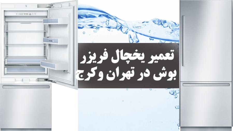 https://tehranservice.org/repair-bosch-refrigerator/