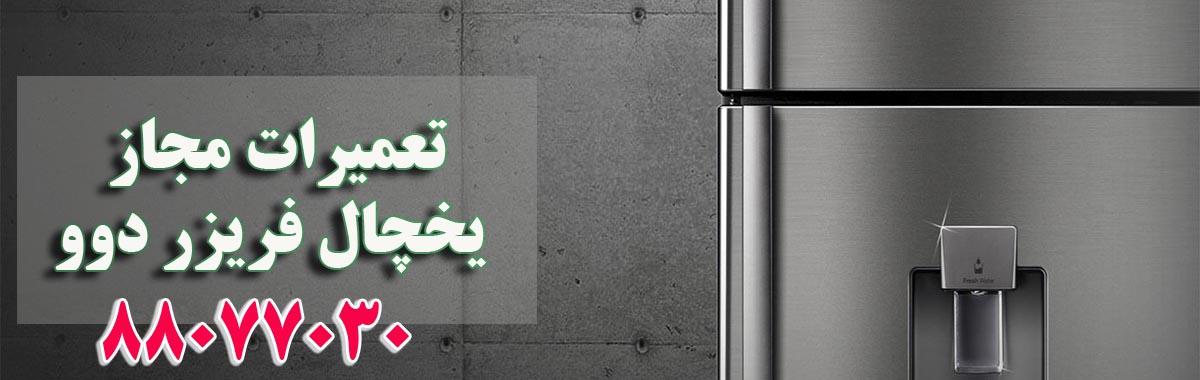 تعمیرات یخچال دوو در تهران
