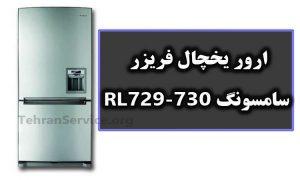 ارور یخچال فریزر سامسونگ RL729-730