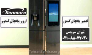 تعمیر ارور یخچال کنمور تهران سرویس