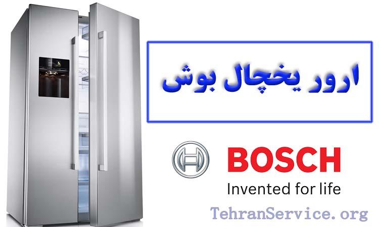 ارور یخچال بوش - ارور ساید بای ساید بوش(Bosch)