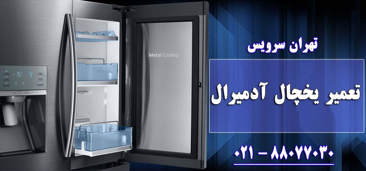 تعمیر یخچال آدمیرال در تهران و کرج