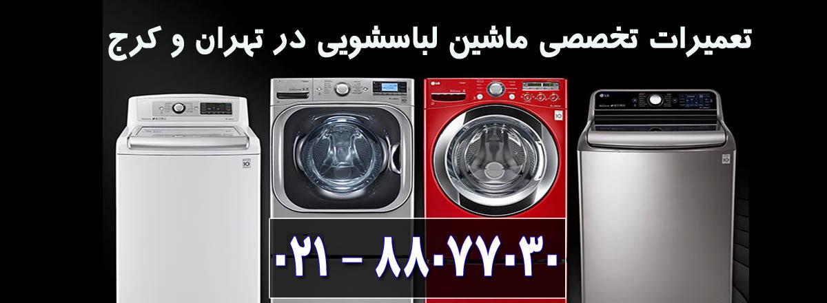 تعمیر ماشین لباسشویی تهران سرویس