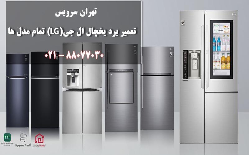 تعمیر برد یخچال توسط شرکت تهران سرویس