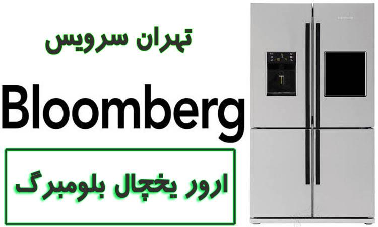ارور یخچال بلومبرگ (Bloomberg)