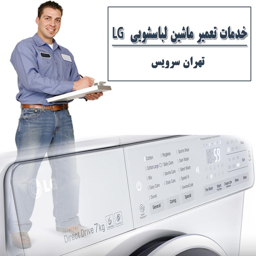 تعمیر تعمیر ماشین لباسشویی ال جی