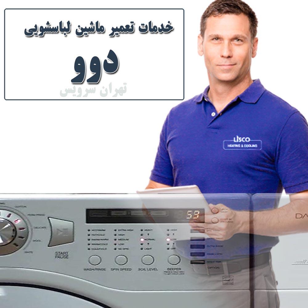تعمیر ماشین لباسشویی دوو تهران سرویس