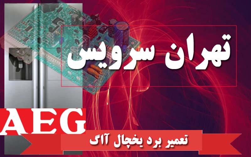 تعمیر برد یخچال آاگ(AEG) در شرکت تهران سرویس