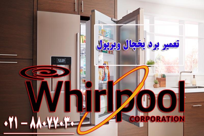 تعمیر برد یخچال ویرپول در تهران سرویس