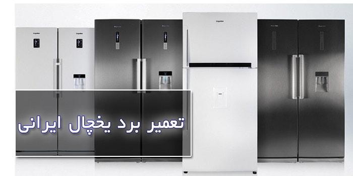 تعمیر برد یخچال های ایرانی