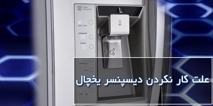 علت کار نکردن دیسپنسر یخچال
