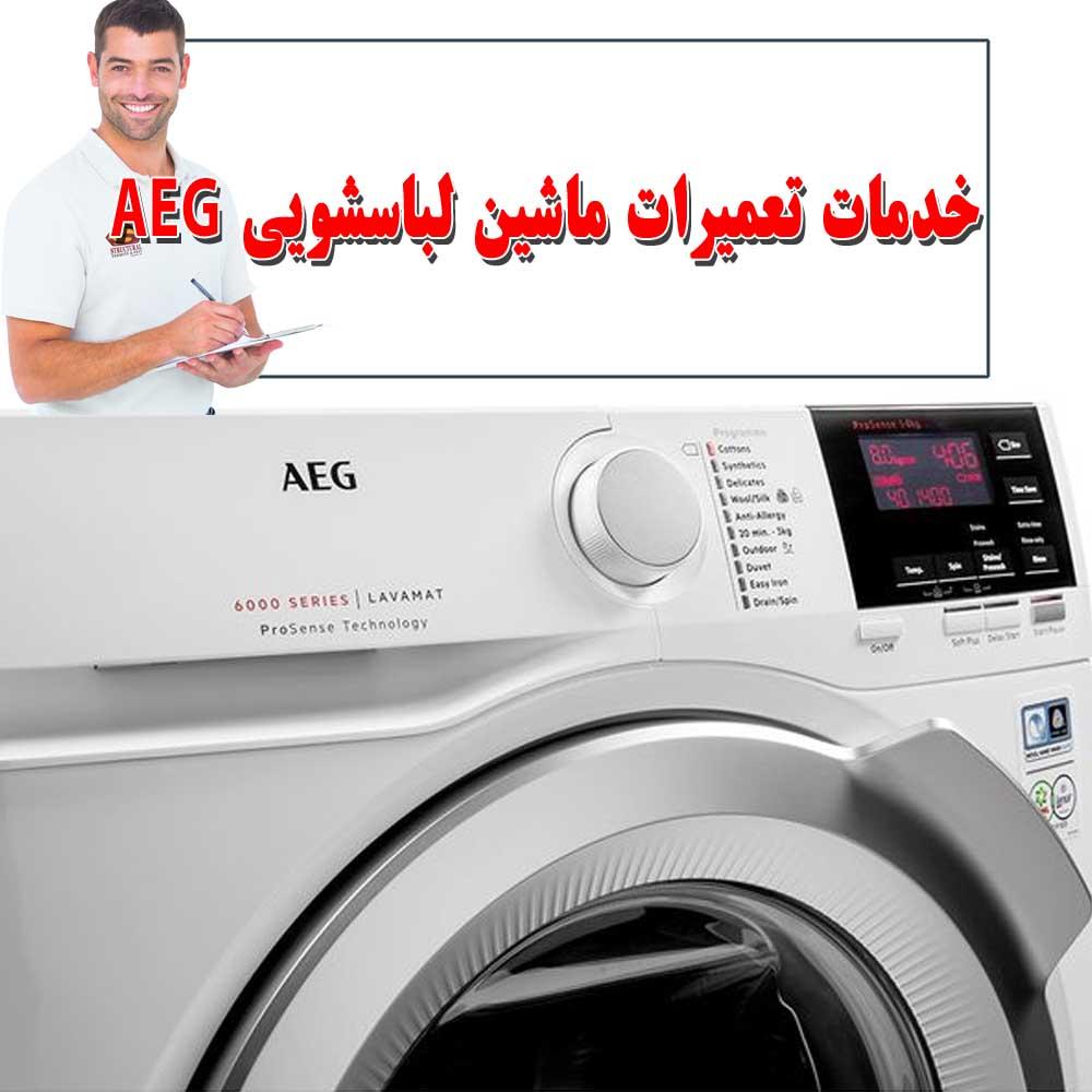خدمات قابل انجام برای ماشین لباسشویی AEG