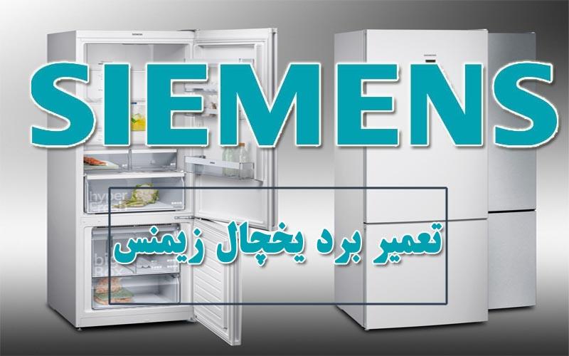 تعمیر برد یخچال زیمنس Siemens