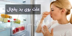 علت بوی بد یخچال با روش حل مشکل