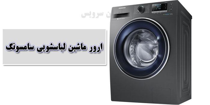 ارور ماشین لباسشویی سامسونگ