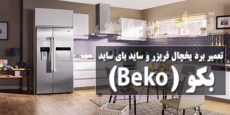 تعمیر برد یخچال بکو - فریزر و ساید بای ساید بکو Beko