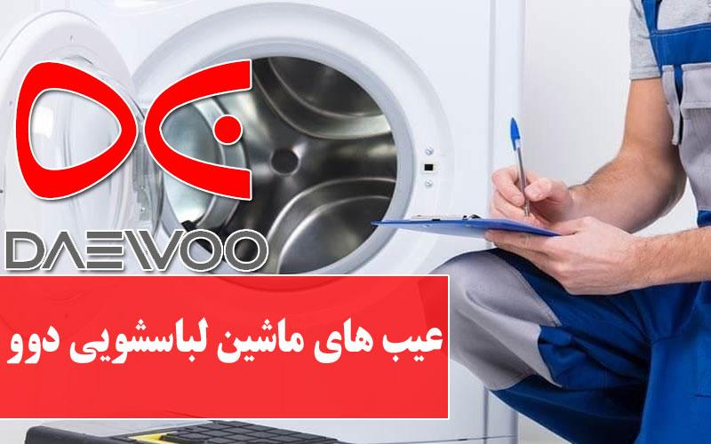 عیب یابی ماشین لباسشویی دوو