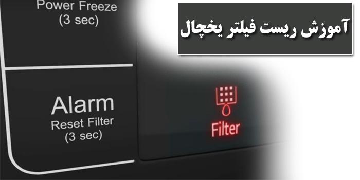 آموزش ریست کردن فیلتر یخچال