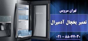 تعمیر یخچال آدمیرال