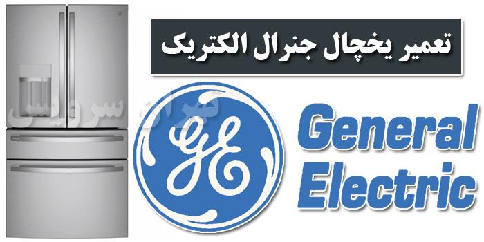 تعمیر یخچال جنرال الکتریک General Electric