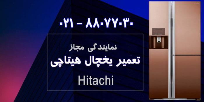 تعمیر یخچال هیتاچی (Hitachi) – تعمیر ساید بای ساید هیتاچی