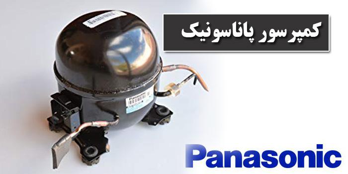 کمپرسور یا موتور پاناسونیک