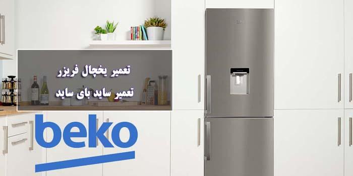 تعمیر یخچال بکو Beko