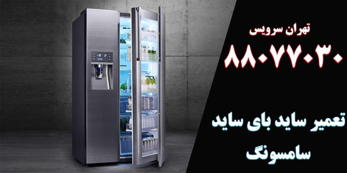 تعمیر یخچال سامسونگ در تهران و کرج