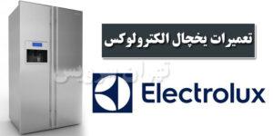 تعمیر یخچال فریزر الکترولوکس Electrolux