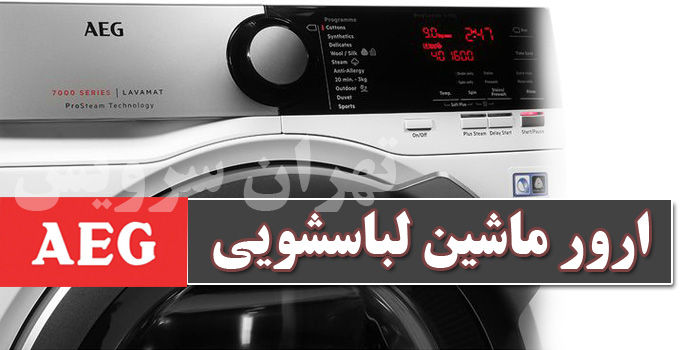 کد خطا و ارور ماشین لباسشویی آاگ AEG