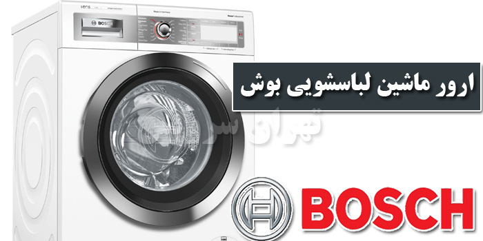 ارور ماشین لباسشویی بوش Bosch