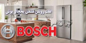 روشن نشدن یخچال بوش Bosch