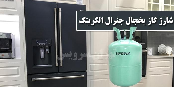 شارژ گاز یخچال جنرال الکتریک