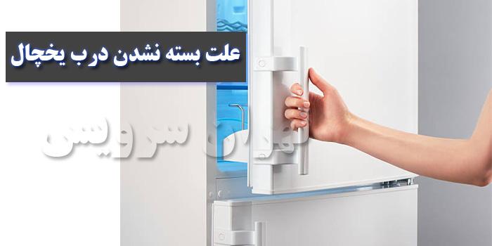 علت بسته نشدن درب یخچال