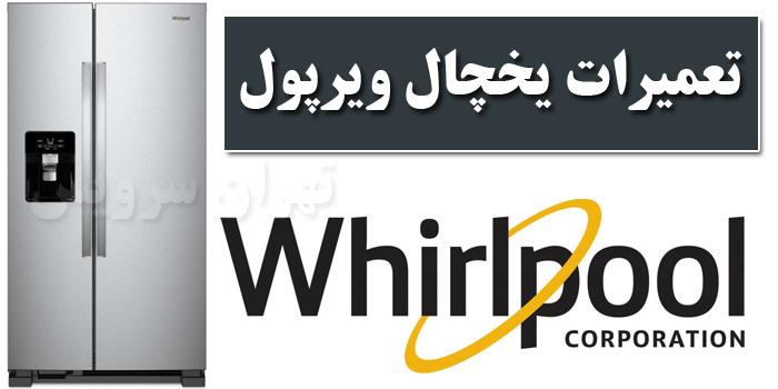 تعمیر یخچال ویرپول Whirlpool