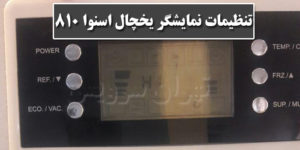 تنظیمات نمایشگر یخچال اسنوا 810