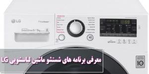 آموزش برنامه های شستشو ماشین لباسشویی ال جی LG
