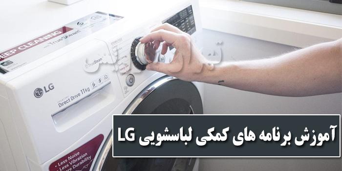 آموزش برنامه های کمکی ماشین لباسشویی ال جی LG