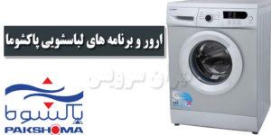 کد خطا و برنامه های شستشو ماشین لباسشویی پاکشوما