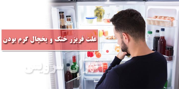 علت فریزر خنک و یخچال گرم چیست؟