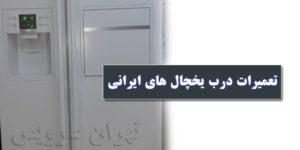 تعمیر درب یخچال های ایرانی