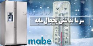 سرما نداشتن یخچال مابه Mabe