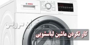 کار نکردن ماشین لباسشویی