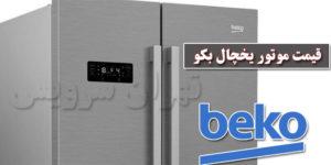 قیمت موتور یخچال بکو Beko