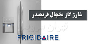شارژ گاز یخچال فریجیدر Frigidaire
