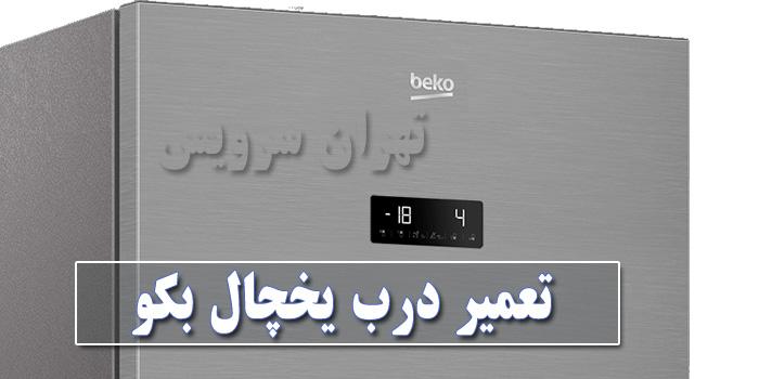 تعمیر درب یخچال بکو Beko