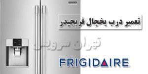تعمیر درب یخچال فریجیدر Frigidaire