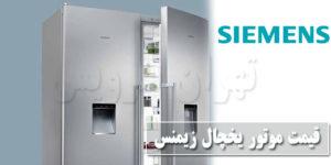 قیمت موتور یخچال زیمنس Siemens