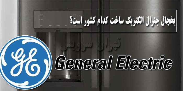 یخچال جنرال الکتریک (GE) ساخت کجاست؟